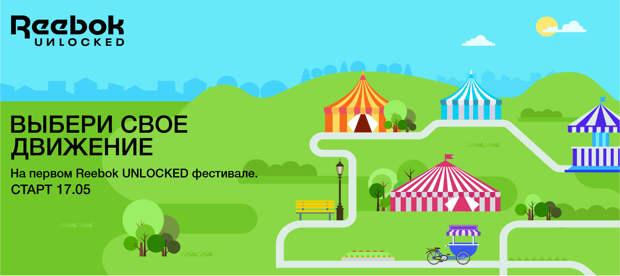 Reebok приглашает всех на пятидневный онлайн-фестиваль