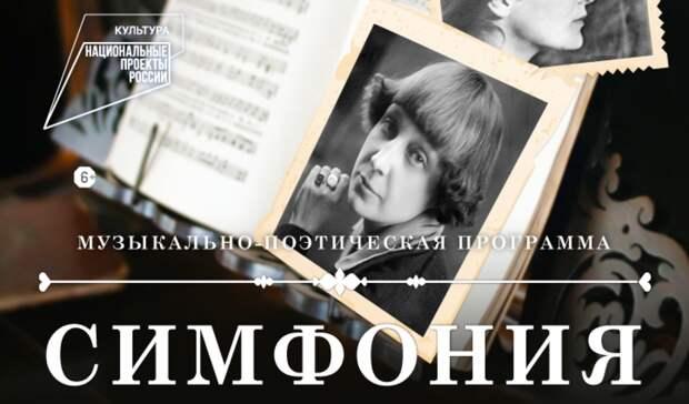 «Сольются музыка ислово»: жанр мелодекламации— насцене филармонии Владивостока