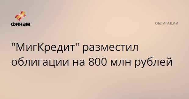 """МигКредит"" разместил облигации на 800 млн рублей"