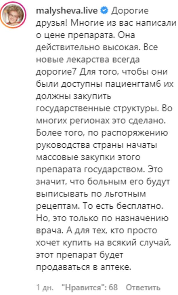 Малышева объяснила россиянам, как бесплатно получить лекарство от коронавируса