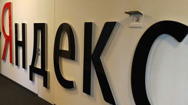 """Специалисты """"Яндекса"""" устранили неполадки в работе сервисов"""