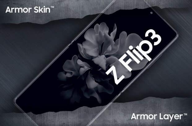 Samsung разрабатывает «броню» для смартфонов с гибким дисплеем