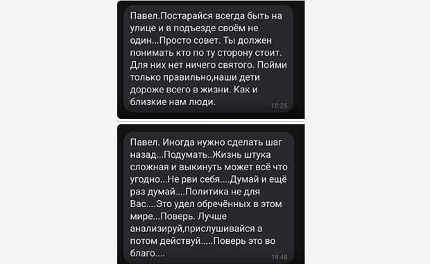 Скриншот: Павел Самородов