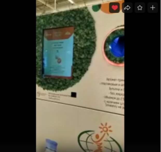 В гипермаркете на Широкой установили автомат для приёма пластиковой тары
