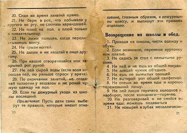 Памятка советскому школьнику. Она актуальна даже сейчас
