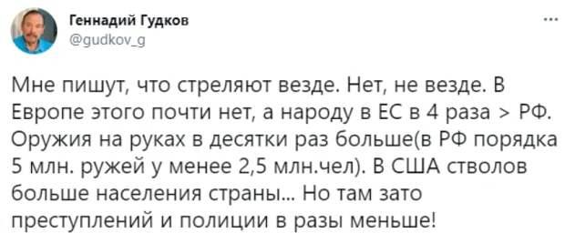 Семья Гудковых паразитирует на трагедии в Казани