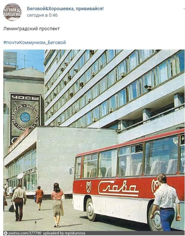 Фото дня: Ленинградка советских времен