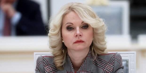 Голикова рассказала о готовности России делиться опытом