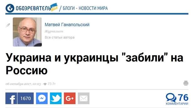 """Украина и украинцы """"забили"""" на..."""