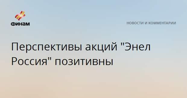 """Перспективы акций """"Энел Россия"""" позитивны"""