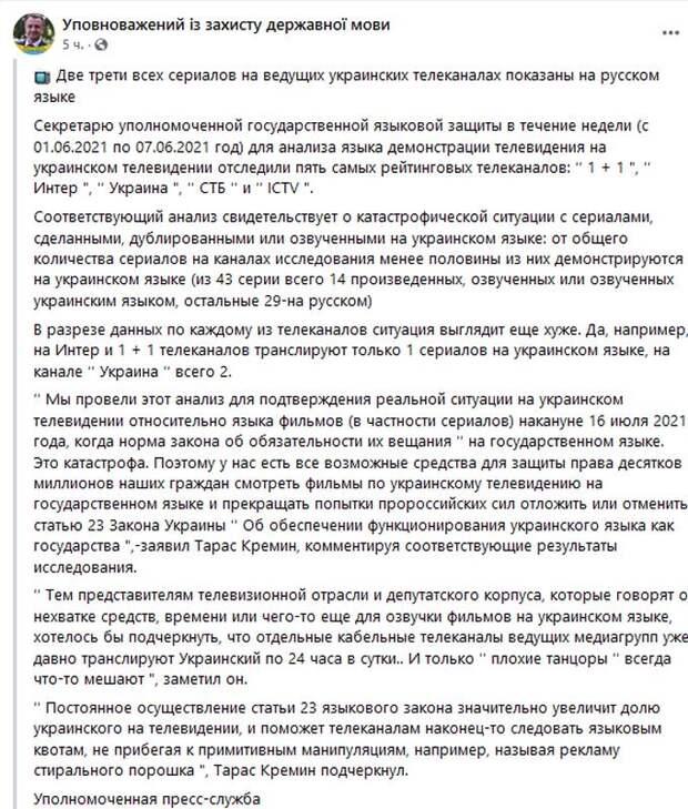 «Катастрофа»: две трети сериалов на украинском телевидении демонстрируются на русском языке
