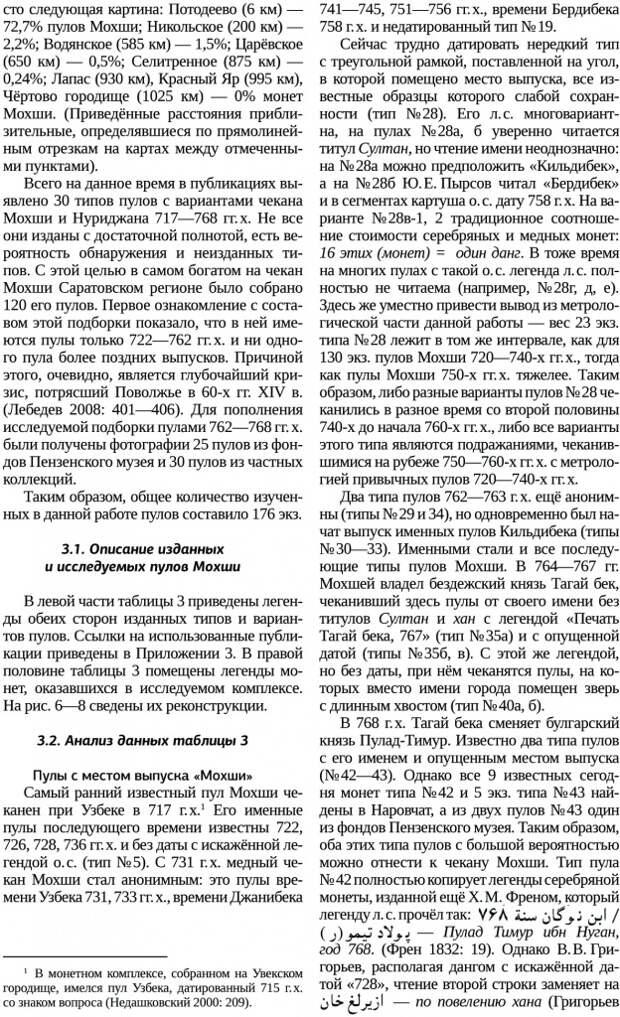 2011_6Lebedev_Gumaiunov13 copy 1.jpg