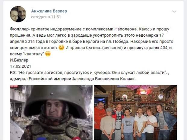 Карающий меч украинской власти