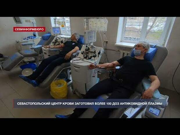 Более 100 доз антиковидной плазмы заготовил Севастопольский Центр крови