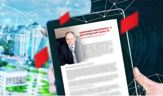 Как проходит онлайн-управление Белгородской областью