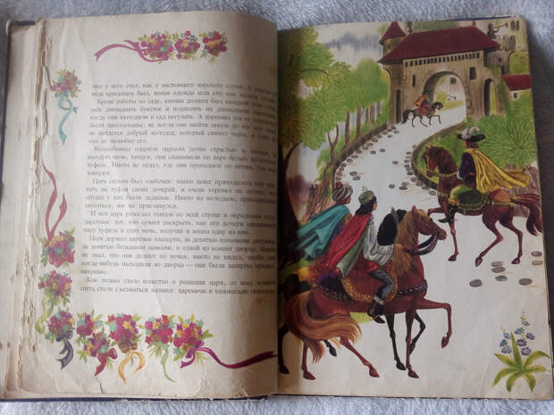 Любимая книга детства