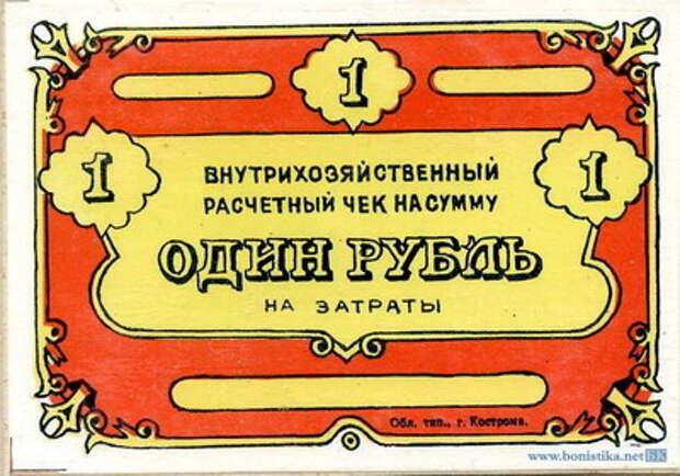Либертарианский рай: эрзац-деньги СССР и России