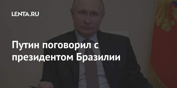 Путин поговорил с президентом Бразилии