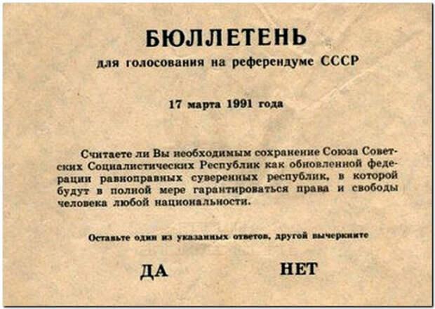Горбачёв: распад СССР нарушение воли народа. 30 лет референдуму о сохранении СССР