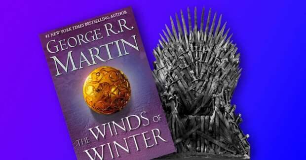 Джордж Мартин рассказал, когда выйдет шестая часть саги «Песнь льда и огня»