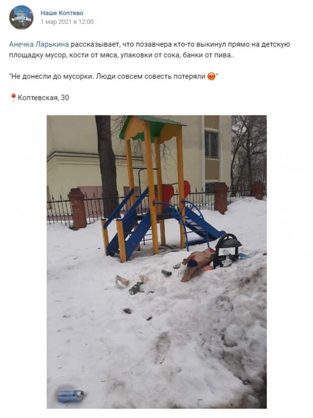 Жители Коптевской нашли кости на детской площадке