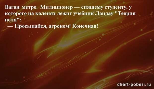 Самые смешные анекдоты ежедневная подборка chert-poberi-anekdoty-chert-poberi-anekdoty-01250614122020-17 картинка chert-poberi-anekdoty-01250614122020-17