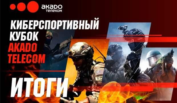 """АКАДО Телеком"" объявил результаты киберспортивного турнира по CS:GO"