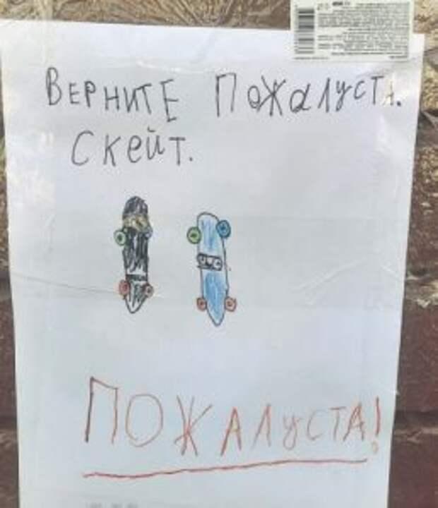 Школьник из Бибирева притворился малышом, чтобы вернуть скейт