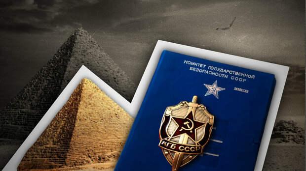 """Египетские пирамиды и """"Голубая папка"""""""