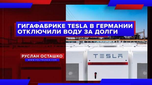 «Гигафабрике», которую строит в Германии Tesla Маска, отключили воду за долги