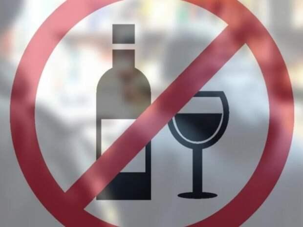 Ограничения ввели в Забайкалье на продажу алкоголя с 19 по 31 мая