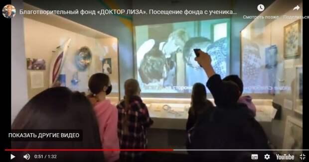 Школьники из Южного Медведкова поучаствовали в работе фонда доктора Лизы