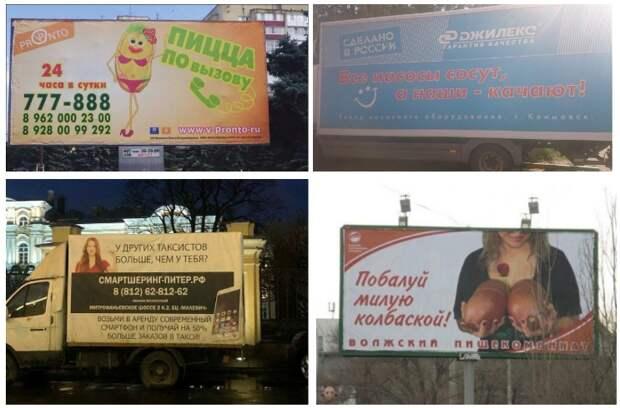 Наружная реклама примеры – шутки за 300