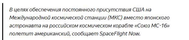 """Пиндосы нашли способ попасть на МКС, после отказа России предоставить место в """"Союзе МС-16"""". ...."""