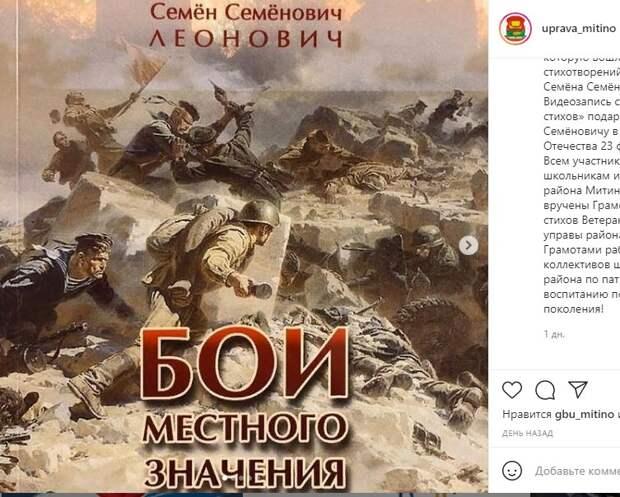 Ветерану из Митина посвятили поэтическую акцию