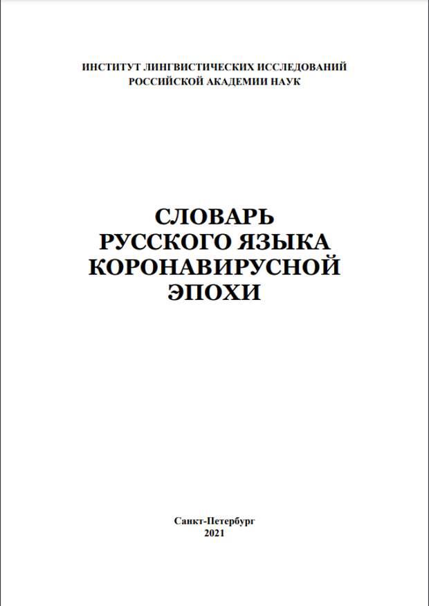 В Петербурге составили словарь ковидных антипословиц