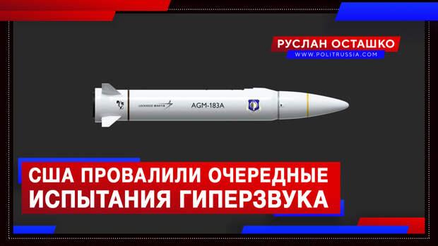 Американцы провалили очередные испытания гиперзвуковой ракеты
