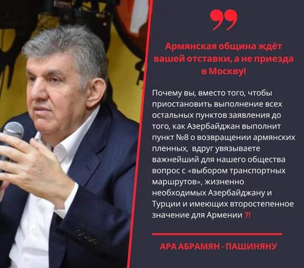 Армянская община в России ждет отставки Пашиняна