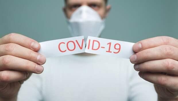 Новых случаев коронавируса не выявили за сутки в 15 округах Подмосковья