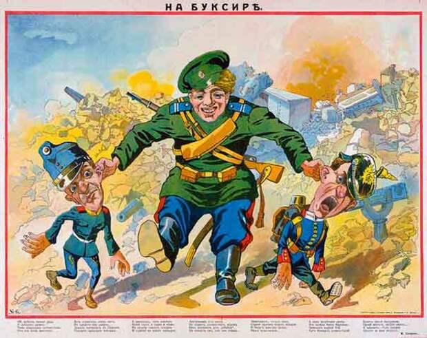 Агитационный плакат времён Первой мировой войны