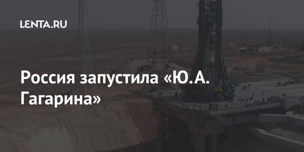 Россия запустила «Ю.А. Гагарина»