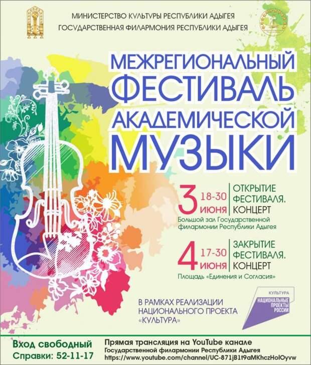 В столице Адыгеи пройдет фестиваль академической музыки