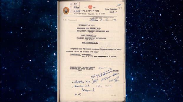 Премия за миссию: рассекречены документы о посадке на Венеру