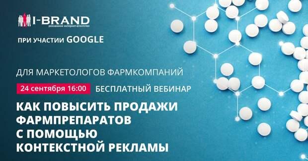 Как повысить продажи фармпрепаратов с помощью контекстной рекламы? Узнайте 24 сентября на бесплатном вебинаре от I-Brand и Google
