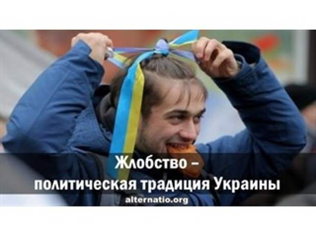 Жлобство ― политическая традиция Украины