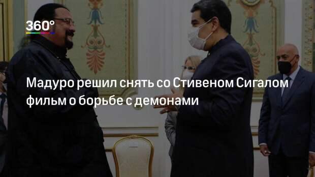 Мадуро решил снять со Стивеном Сигалом фильм о борьбе с демонами
