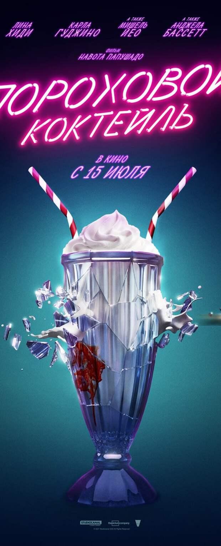 Новый трейлер к фильму «Пороховой коктейль»