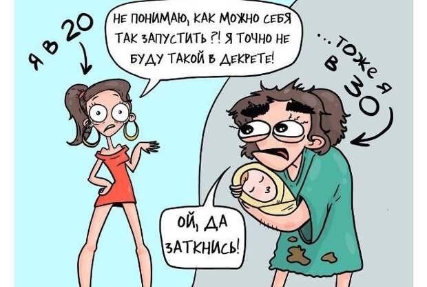 12  комиксов о материнстве без прикрас и с чувством юмора