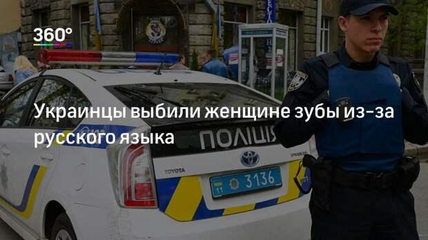 Украинцы выбили женщине зубы из-за русского языка
