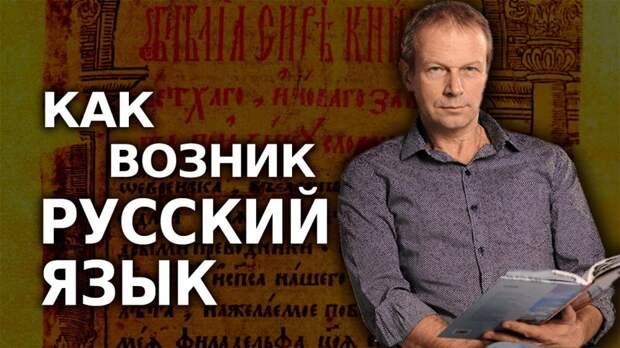 Исконное или заимствованное - как отличить слова? Дмитрий Петров